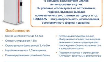 Автоматический шлагбаум Rainbow Fast