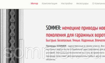 Новый интернет-ресурс SOMMER