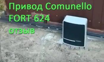 Привод Comunello FORT 624 - отзыв о работе (видео)