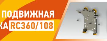 Новая подвижная каретка RC360/108