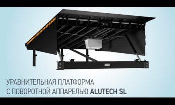 Уравнительная платформа с поворотной аппарелью ALUTECH SL (видео)