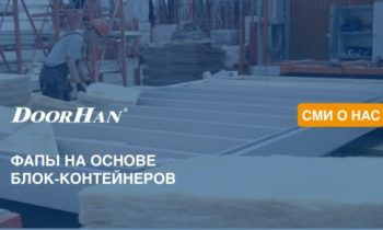 22 новых ФАПа изготовит DoorHan для сел Новосибирской области (видео)
