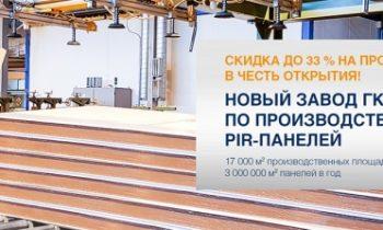 Cкидки на продукцию в честь открытия нового завода по производству термопанелей