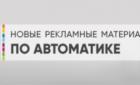 «АЛЮТЕХ» представляет новые рекламно-информационные материалы по автоматике