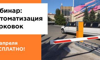 Вебинар: Автоматизация парковок. Реализованный объект.