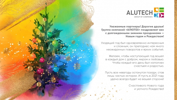 The ALUTECH Group of companies congratulates you on the long-awaited winter holidays - Christmas and New Year!